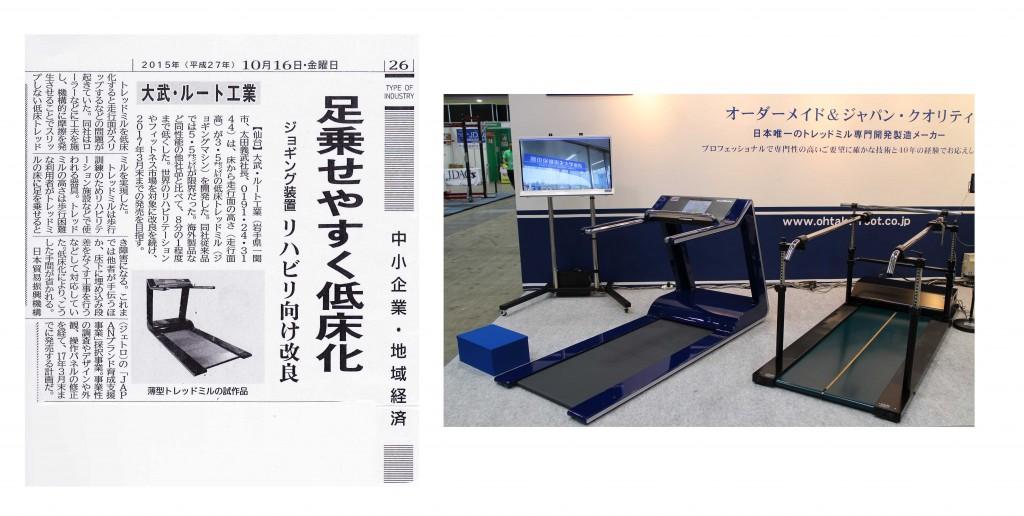 日刊工業10.16